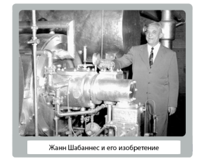 кондиционер Жака Шабаниса